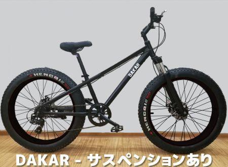 DAKAR mamelle - マットブラック