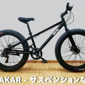 DAKAR - マットブラック(サス無し)