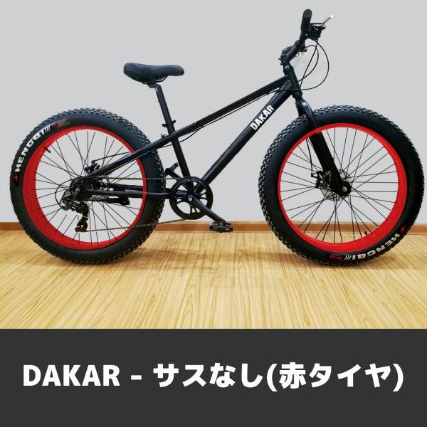 DAKAR - マットブラック(サス無し)赤タイヤ
